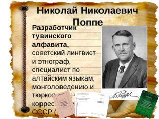 Николай Николаевич Поппе Разработчик тувинского алфавита, советский лингвист