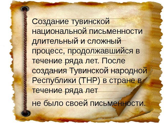 Создание тувинской национальной письменности длительный и сложный процесс, пр...