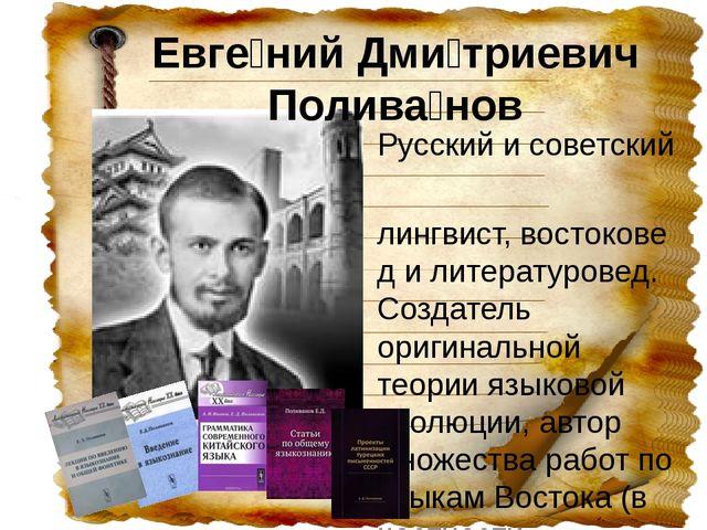 Евге́ний Дми́триевич Полива́нов Русскийисоветский лингвист,востоковедил...