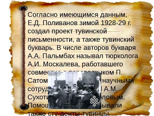 Согласно имеющимся данным, Е.Д. Поливанов зимой 1928-29 г. создал проект туви...
