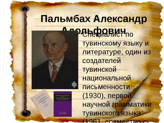 Пальмбах Александр Адольфович Специалист по тувинскому языку и литературе, од...