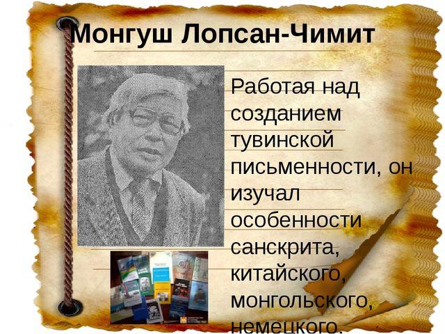 Монгуш Лопсан-Чимит Работая над созданием тувинской письменности, он изучал о...