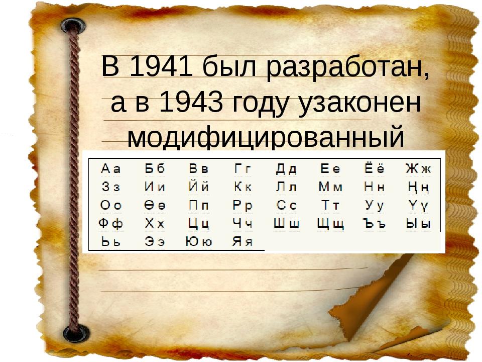 В1941былразработан, ав1943годуузаконен модифицированный кириллическ...
