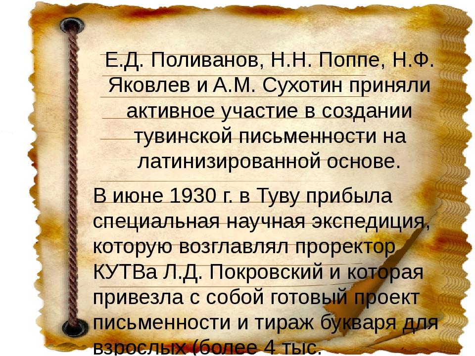 Е.Д. Поливанов, Н.Н. Поппе, Н.Ф. Яковлев и A.M. Сухотин приняли активное учас...