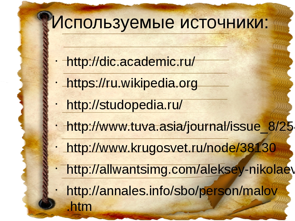 Используемые источники: http://dic.academic.ru/ https://ru.wikipedia.org htt...