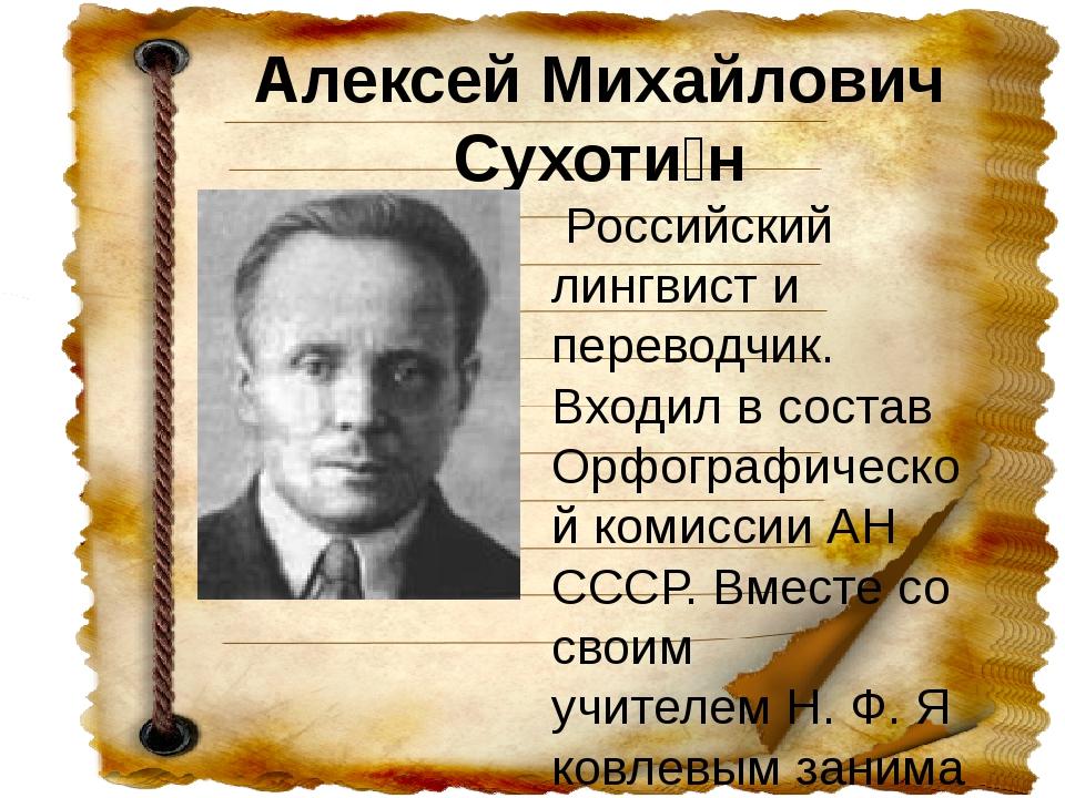 Алексей Михайлович Сухоти́н Российский лингвист и переводчик. Входил в соста...
