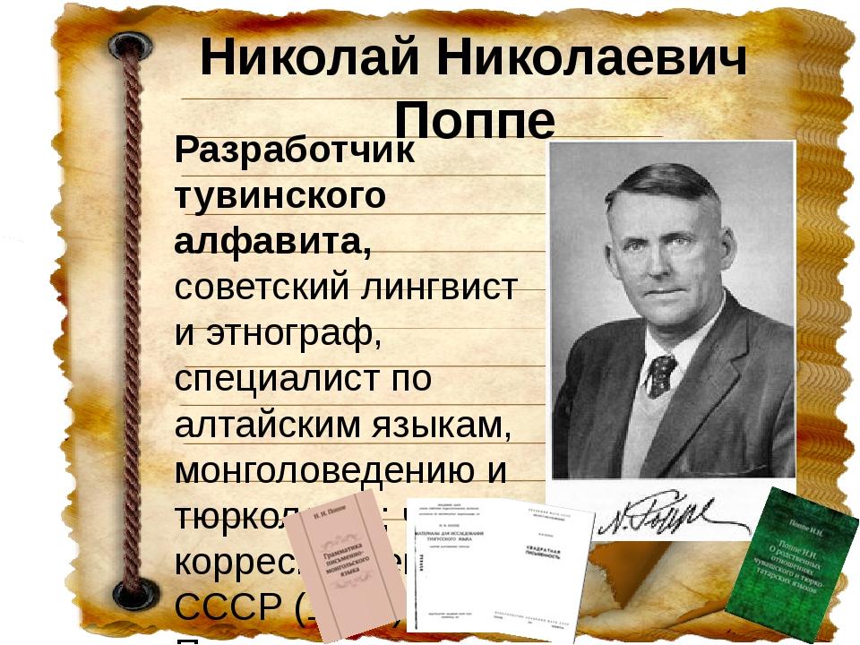 Николай Николаевич Поппе Разработчик тувинского алфавита, советский лингвист...