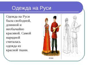 Одежда на Руси Одежда на Руси была свободной, длинной и необычайно красивой.