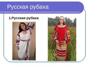 1.Русская рубаха Русская рубаха