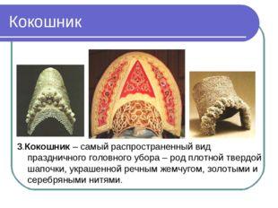 Кокошник 3.Кокошник – самый распространенный вид праздничного головного убора