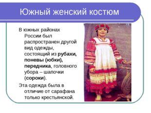 Южный женский костюм В южных районах России был распространен другой вид одеж