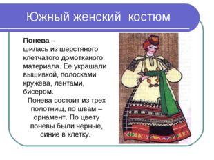 Южный женский костюм Понева – шилась из шерстяного клетчатого домотканого мат