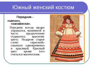 Южный женский костюм Передник - «запон», «занавеска». Передник всегда щедро у
