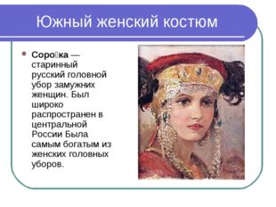 Южный женский костюм Соро́ка— старинный русскийголовной уборзамужних женщи
