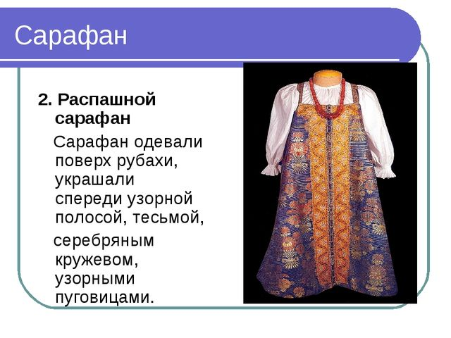 2. Распашной сарафан Сарафан одевали поверх рубахи, украшали спереди узорной...