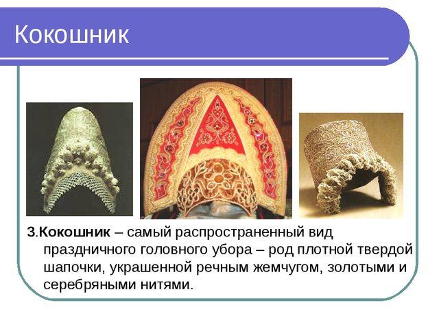 Кокошник 3.Кокошник – самый распространенный вид праздничного головного убора...