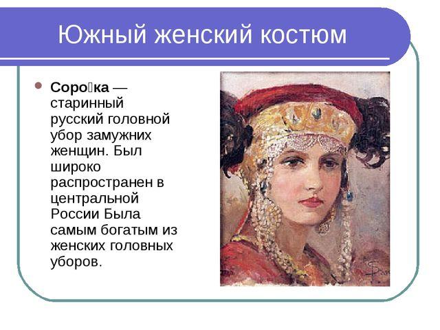 Южный женский костюм Соро́ка— старинный русскийголовной уборзамужних женщи...