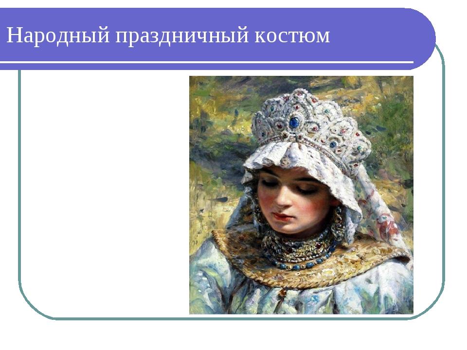 Народный праздничный костюм