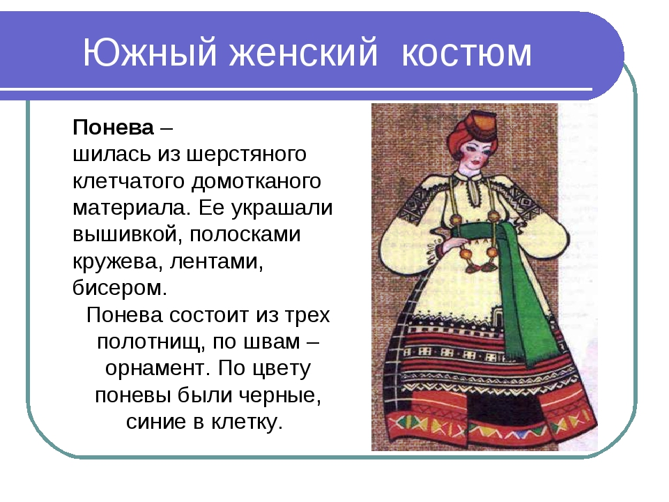 Южный женский костюм Понева – шилась из шерстяного клетчатого домотканого мат...