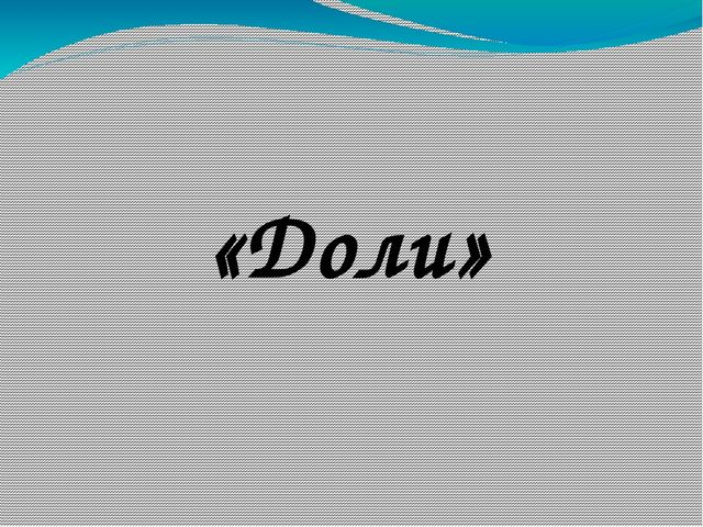 «Доли»