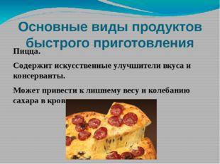 Основные виды продуктов быстрого приготовления Пицца. Содержит искусственные