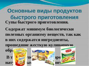 Основные виды продуктов быстрого приготовления Супы быстрого приготовления. С