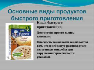 Основные виды продуктов быстрого приготовления Каши быстрого приготовления. Д