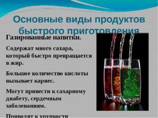 Основные виды продуктов быстрого приготовления Газированные напитки. Содержат