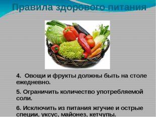 Правила здорового питания 4. Овощи и фрукты должны быть на столе ежедневно. 5