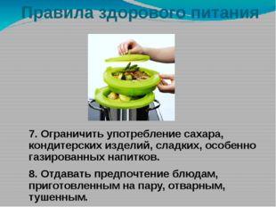 Правила здорового питания 7. Ограничить употребление сахара, кондитерских изд