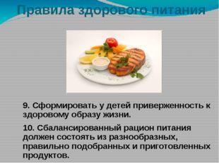 Правила здорового питания 9. Сформировать у детей приверженность к здоровому