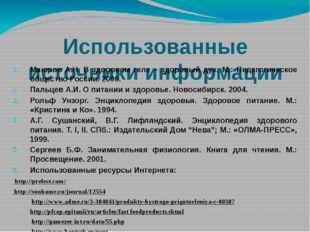 Использованные источники информации Маюров А.Н. В здоровом теле – здоровый ду
