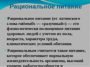 Рациональное питание Рациональное питание (от латинского словаrationalis— «