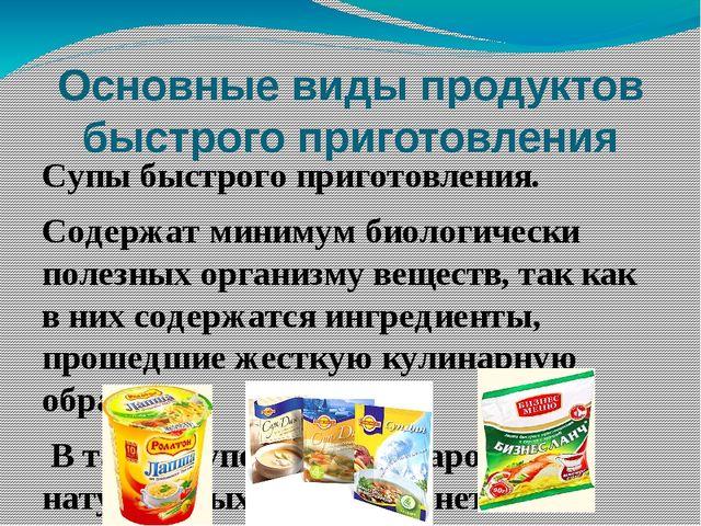 Основные виды продуктов быстрого приготовления Супы быстрого приготовления. С...