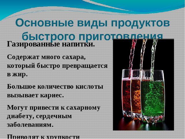 Основные виды продуктов быстрого приготовления Газированные напитки. Содержат...