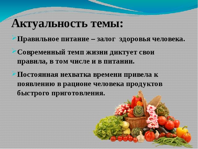 Актуальность темы: Правильное питание – залог здоровья человека. Современный...