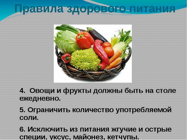 Правила здорового питания 4. Овощи и фрукты должны быть на столе ежедневно. 5...