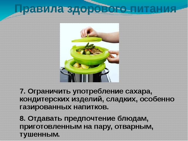 Правила здорового питания 7. Ограничить употребление сахара, кондитерских изд...