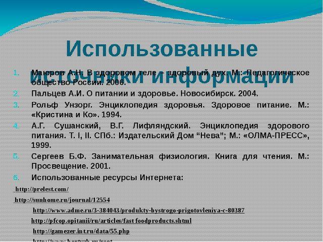 Использованные источники информации Маюров А.Н. В здоровом теле – здоровый ду...