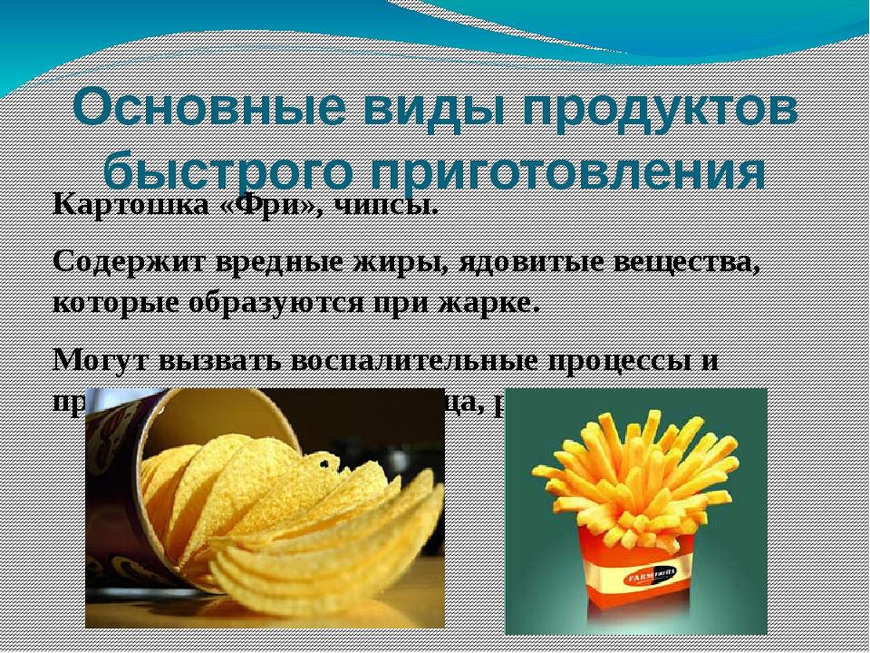 Основные виды продуктов быстрого приготовления Картошка «Фри», чипсы. Содержи...