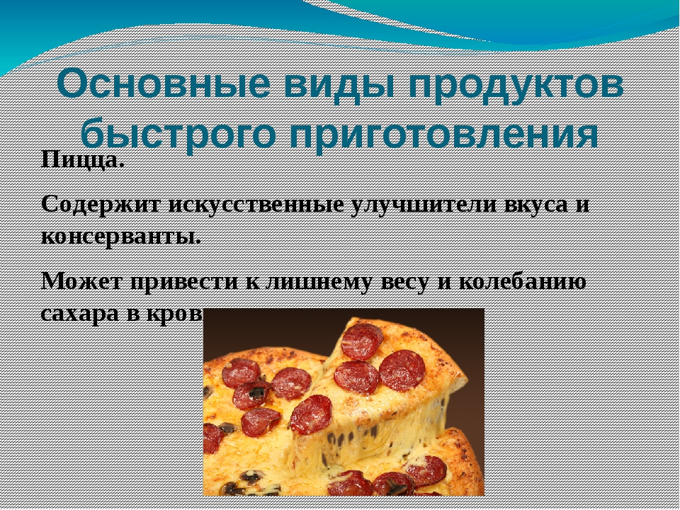 Основные виды продуктов быстрого приготовления Пицца. Содержит искусственные...
