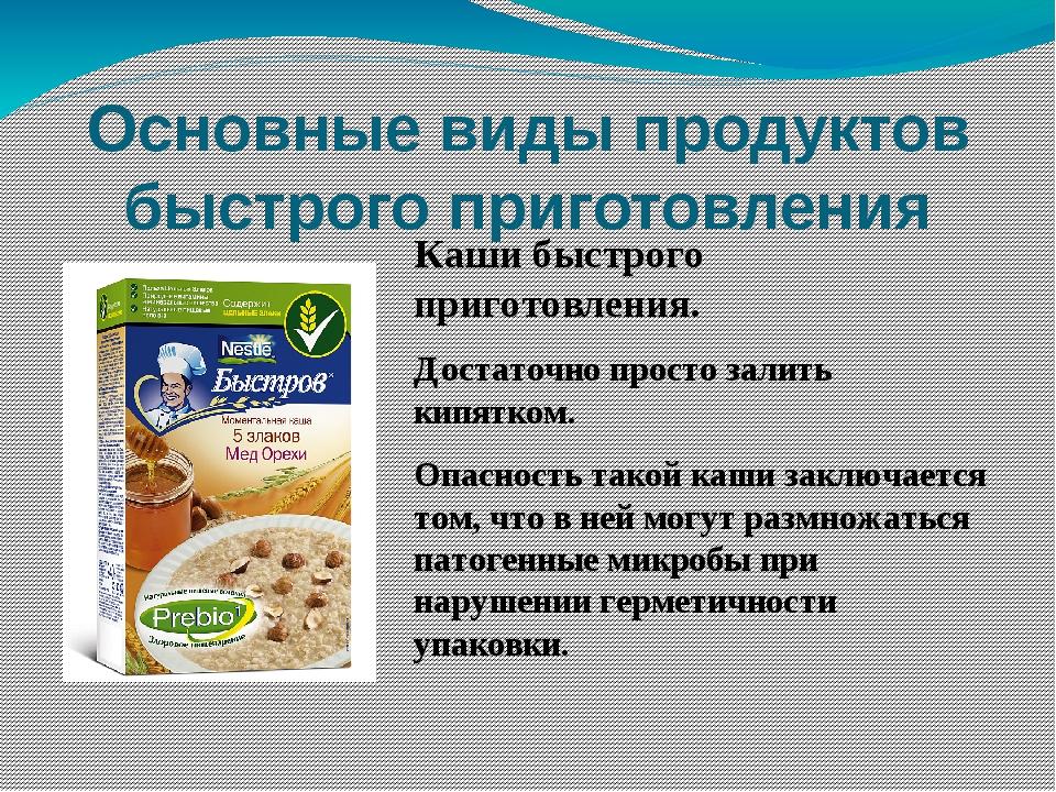 Основные виды продуктов быстрого приготовления Каши быстрого приготовления. Д...