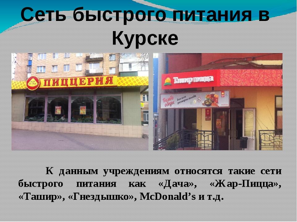 Сеть быстрого питания в Курске К данным учреждениям относятся такие сети быст...