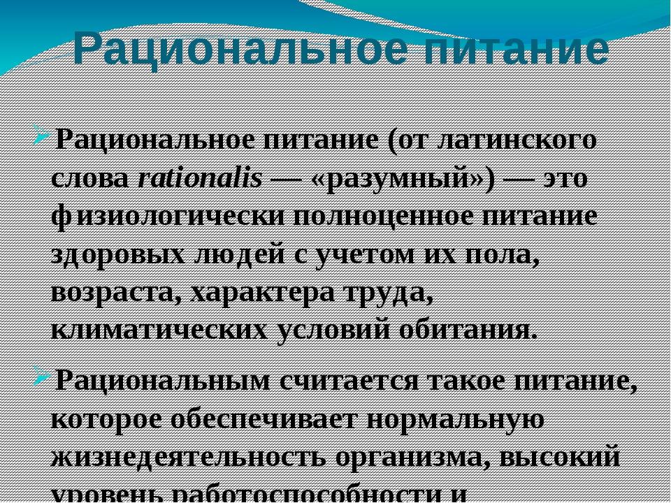 Рациональное питание Рациональное питание (от латинского словаrationalis— «...