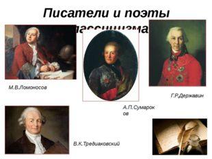 Писатели и поэты классицизма Г.Р.Державин А.П.Сумароков В.К.Тредиаковский М.В