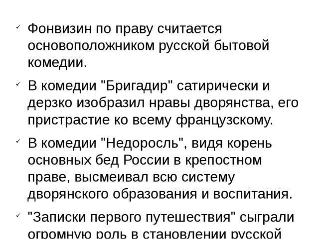 Фонвизин по праву считается основоположником русской бытовой комедии. В комед...