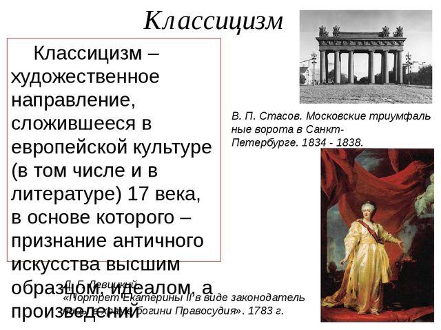 Классицизм Классицизм – художественное направление, сложившееся в европейской...