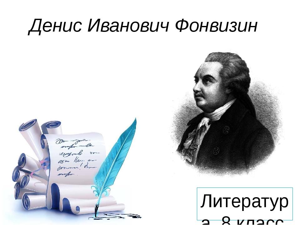 Денис Иванович Фонвизин Литература, 8 класс, 1 четверть