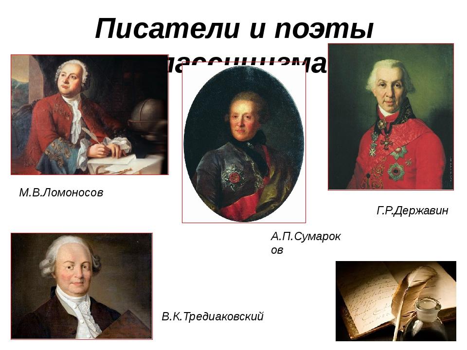 Писатели и поэты классицизма Г.Р.Державин А.П.Сумароков В.К.Тредиаковский М.В...