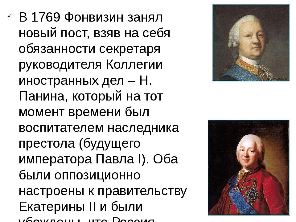 В 1769 Фонвизин занял новый пост, взяв на себя обязанности секретаря руководи...